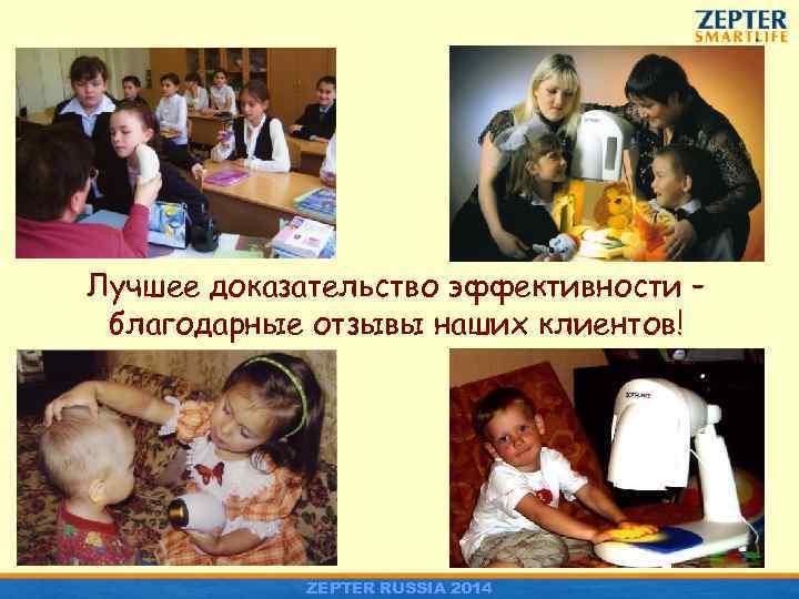 Лучшее доказательство эффективности – благодарные отзывы наших клиентов! ZEPTER RUSSIA 2014