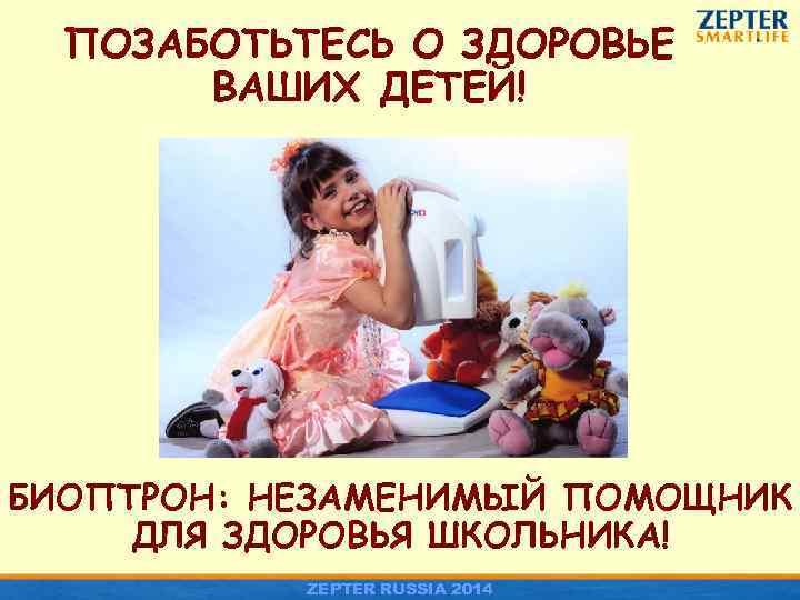 ПОЗАБОТЬТЕСЬ О ЗДОРОВЬЕ ВАШИХ ДЕТЕЙ! БИОПТРОН: НЕЗАМЕНИМЫЙ ПОМОЩНИК ДЛЯ ЗДОРОВЬЯ ШКОЛЬНИКА! ZEPTER RUSSIA 2014