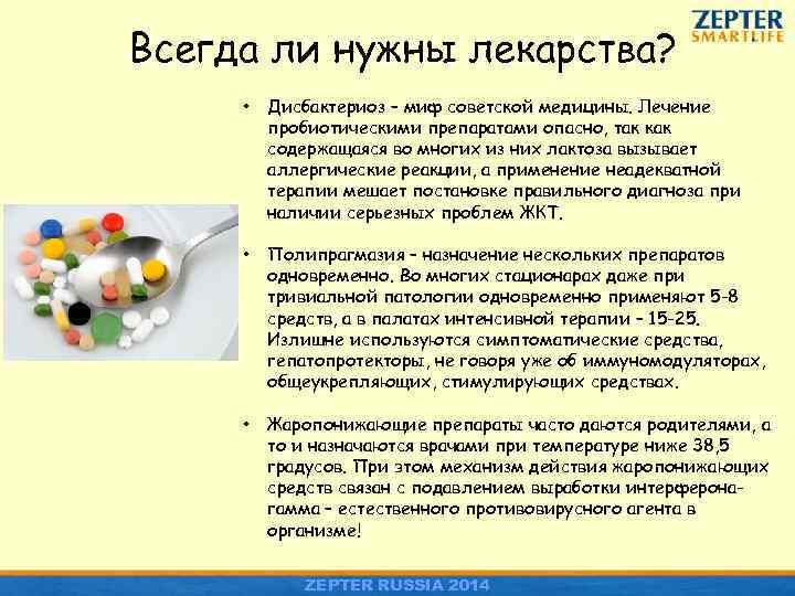Всегда ли нужны лекарства? • Дисбактериоз – миф советской медицины. Лечение пробиотическими препаратами опасно,