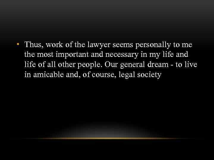 • Thus, work of the lawyer seems personally to me the most important