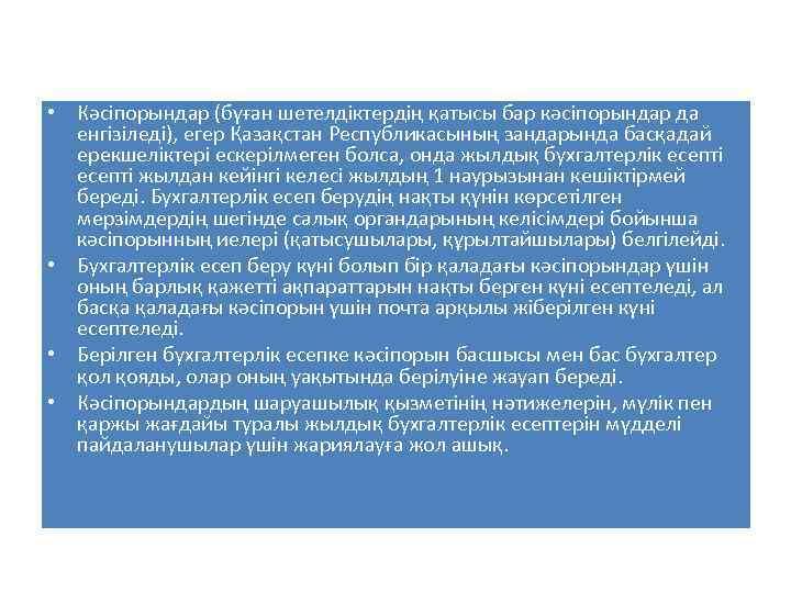 • Кәсіпорындар (бүған шетелдіктердің қатысы бар кәсіпорындар да енгізіледі), егер Қазақстан Республикасының зандарында