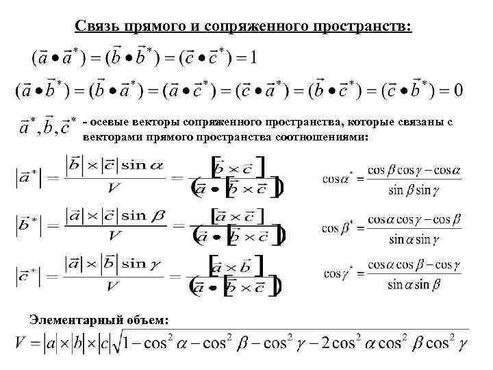 Связь прямого и сопряженного пространств: - осевые векторы сопряженного пространства, которые связаны с векторами