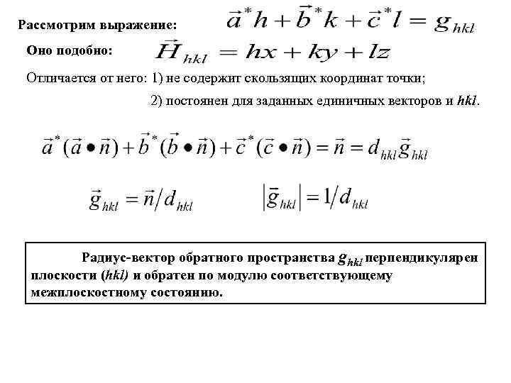 Рассмотрим выражение: Оно подобно: Отличается от него: 1) не содержит скользящих координат точки; 2)