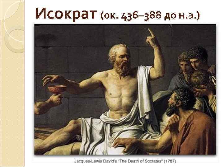 Исократ (ок. 436– 388 до н. э. )