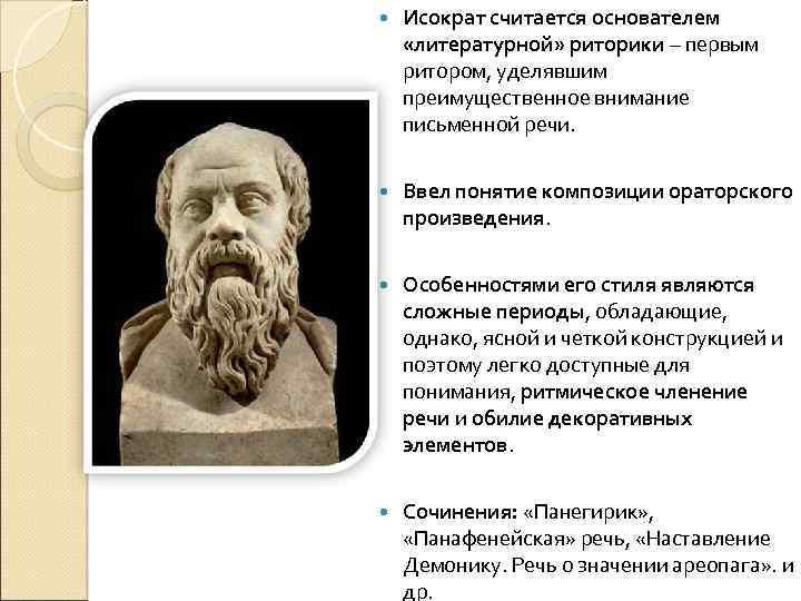 Исократ считается основателем «литературной» риторики – первым ритором, уделявшим преимущественное внимание письменной речи.