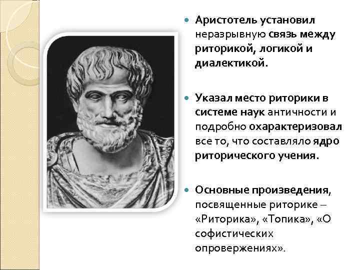 Аристотель установил неразрывную связь между риторикой, логикой и диалектикой. Указал место риторики в