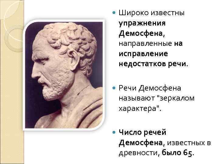 Широко известны упражнения Демосфена, направленные на исправление недостатков речи. Речи Демосфена называют