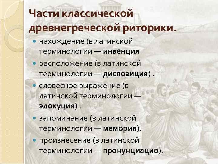Части классической древнегреческой риторики. нахождение (в латинской терминологии — инвенция расположение (в латинской терминологии