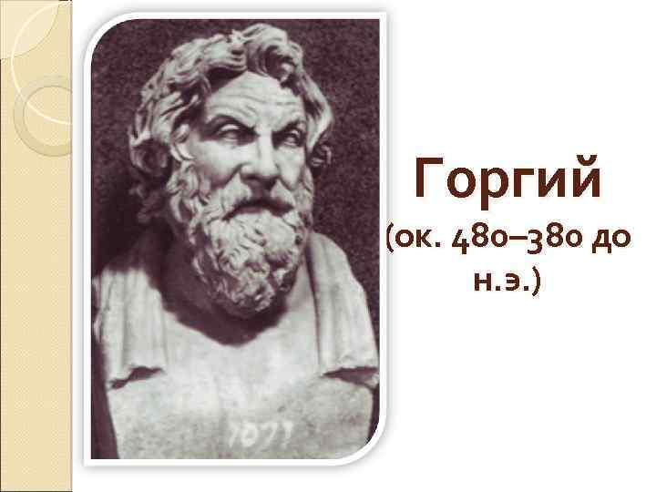 Горгий (ок. 480– 380 до н. э. )