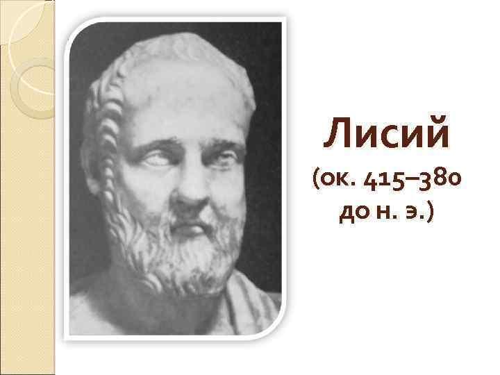 Лисий (ок. 415– 380 до н. э. )