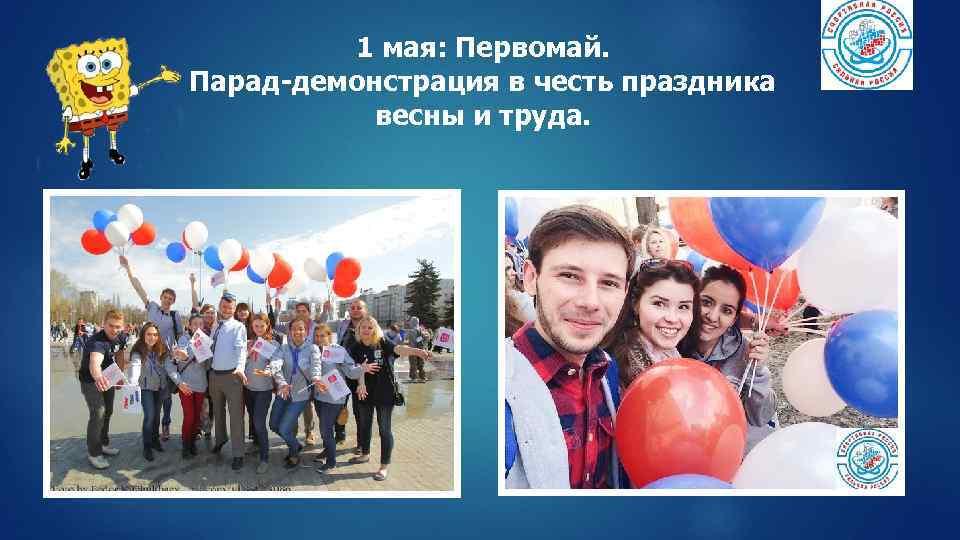 1 мая: Первомай. Парад-демонстрация в честь праздника весны и труда.