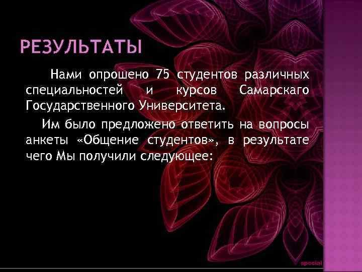 РЕЗУЛЬТАТЫ Нами опрошено 75 студентов различных специальностей и курсов Самарскаго Государственного Университета. Им было