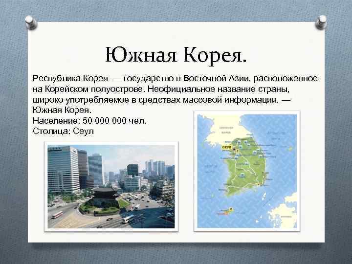 Южная Корея. Республика Корея — государство в Восточной Азии, расположенное на Корейском полуострове. Неофициальное