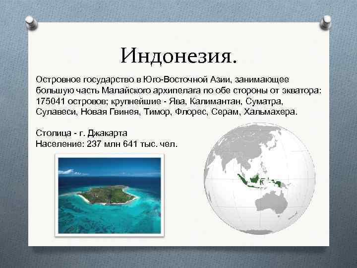 Индонезия. Островное государство в Юго-Восточной Азии, занимающее большую часть Малайского архипелага по обе стороны