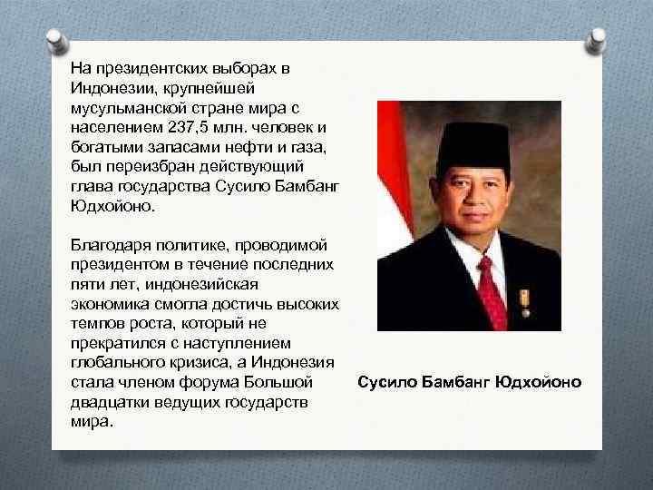 На президентских выборах в Индонезии, крупнейшей мусульманской стране мира с населением 237, 5 млн.