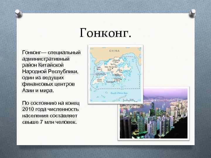 Гонконг— специальный административный район Китайской Народной Республики, один из ведущих финансовых центров Азии и