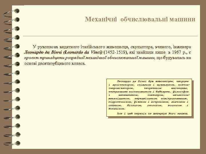 Механічні обчислювальні машини У рукописах видатного італійського живописця, скульптора, вченого, інженера Леонардо да Вінчі
