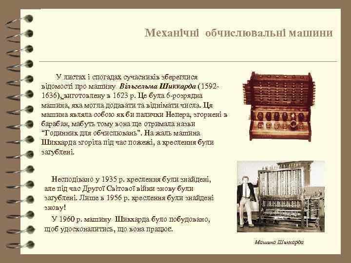 Механічні обчислювальні машини У листах і спогадах сучасників збереглися відомості про машину Вільгельма Шиккарда