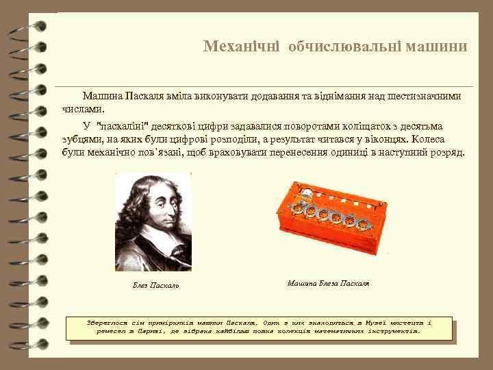 Механічні обчислювальні машини Машина Паскаля вміла виконувати додавання та віднімання над шестизначними числами. У