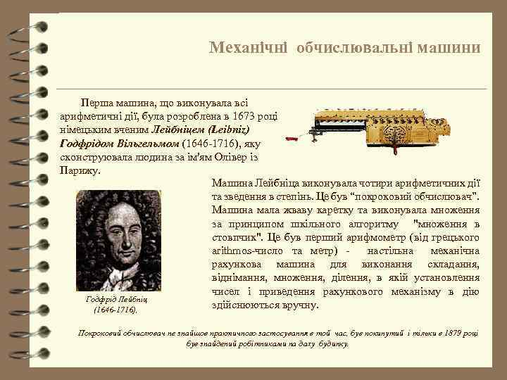 Механічні обчислювальні машини Перша машина, що виконувала всі арифметичні дії, була розроблена в 1673