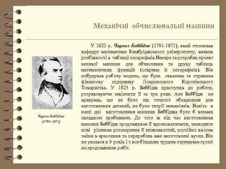 Механічні обчислювальні машини Чарльз Беббідж (1791 -1871) У 1822 р. Чарльз Беббідж (1791 -1871),