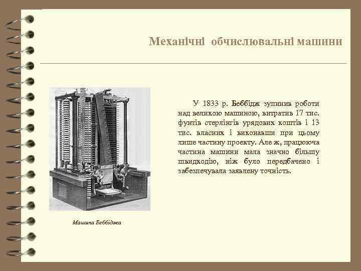 Механічні обчислювальні машини У 1833 р. Беббідж зупинив роботи над великою машиною, витратив 17