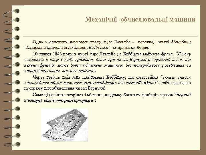 Механічні обчислювальні машини Одна з основних наукових праць Ади Лавлейс - переклад статті Менабриа