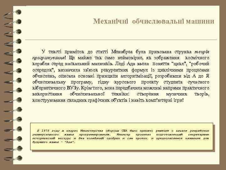 Механічні обчислювальні машини У тексті приміток до статті Менабреа була прихована струнка теорія програмування!