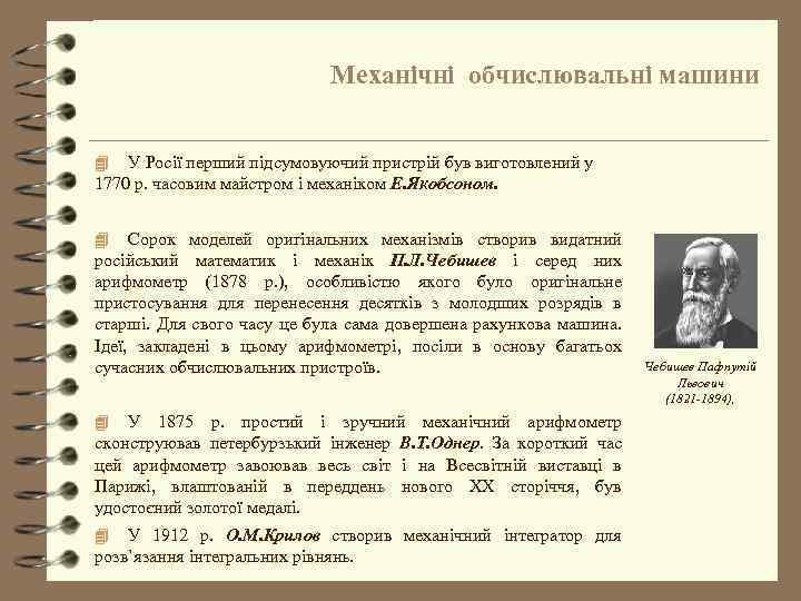 Механічні обчислювальні машини У Росії перший підсумовуючий пристрій був виготовлений у 1770 р. часовим