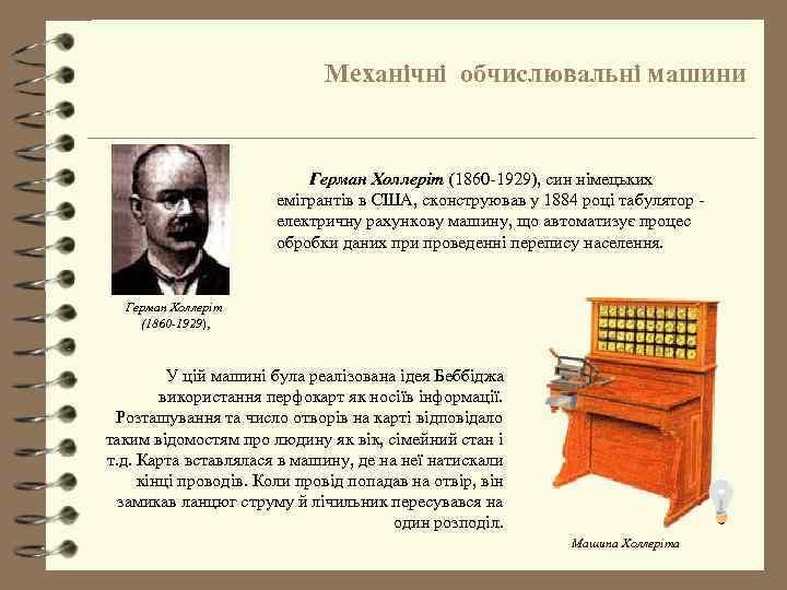 Механічні обчислювальні машини Герман Холлеріт (1860 -1929), син німецьких емігрантів в США, сконструював у