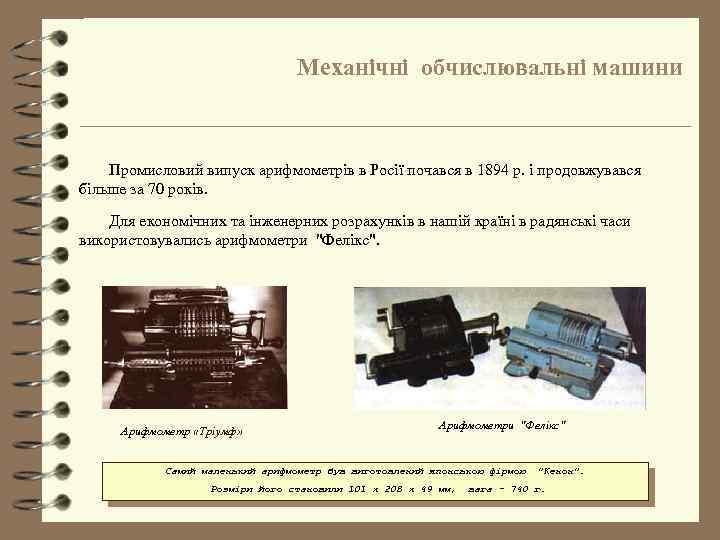 Механічні обчислювальні машини Промисловий випуск арифмометрів в Росії почався в 1894 р. і продовжувався