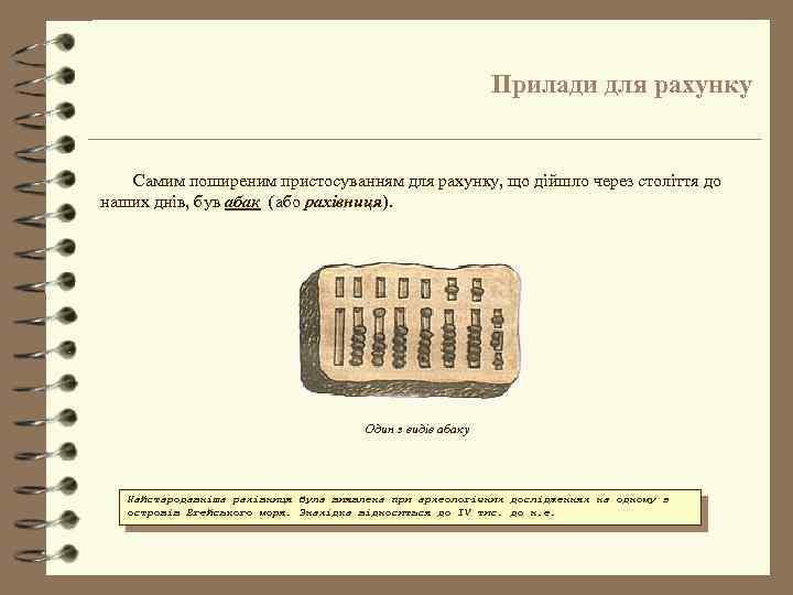 Прилади для рахунку Самим поширеним пристосуванням для рахунку, що дійшло через століття до наших