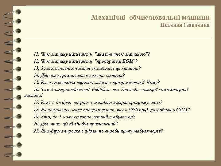 Механічні обчислювальні машини Питання і завдання 11. Чию машину називають