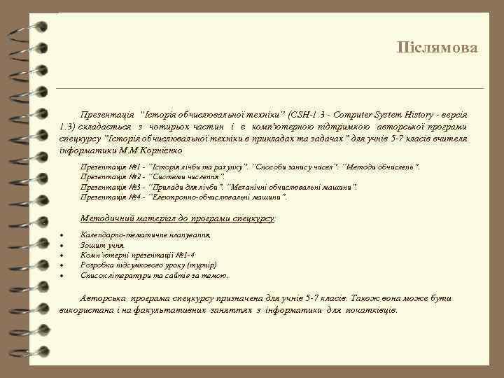 """Післямова Презентація """"Історія обчислювальної техніки"""" (CSH-1. 3 - Computer System History - версія 1."""