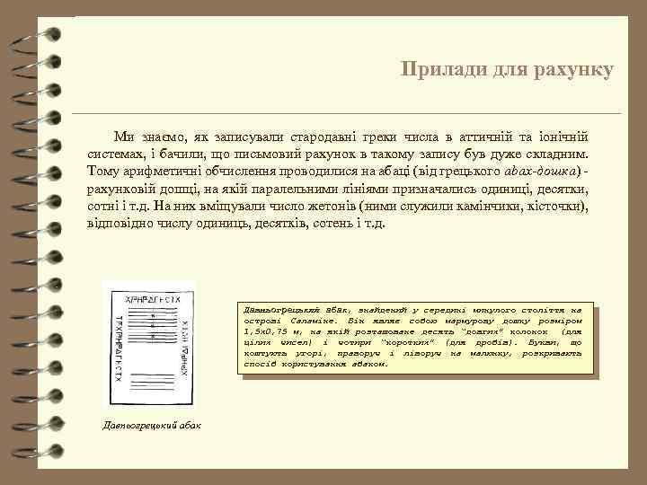 Прилади для рахунку Ми знаємо, як записували стародавні греки числа в аттичній та іонічній