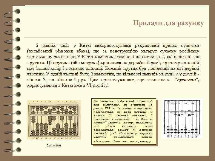 Прилади для рахунку З давніх часів у Китаї використовувався рахунковий прилад суан-пан (китайський різновид