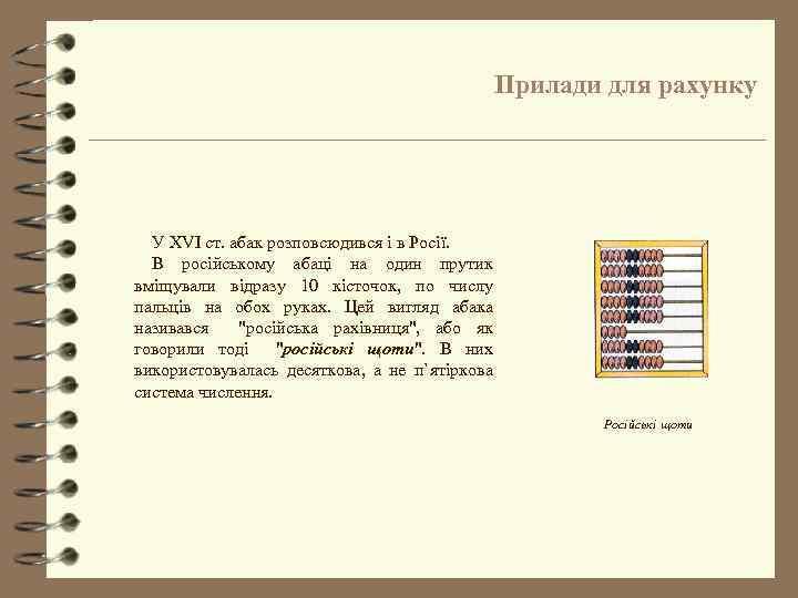 Прилади для рахунку У XVI ст. абак розповсюдився і в Росії. В російському абаці