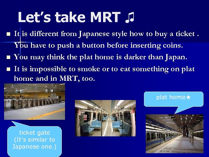 Let's take MRT ♫ n n n It is different from Japanese style how