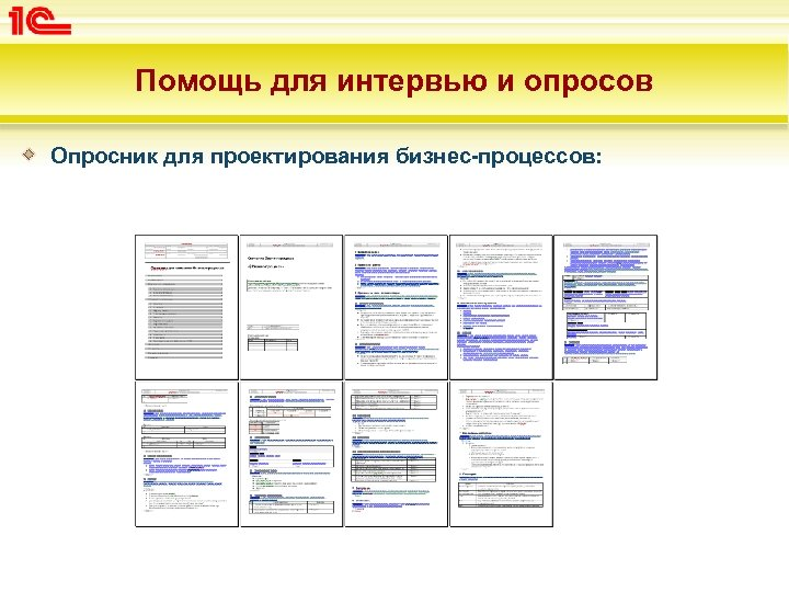 Помощь для интервью и опросов Опросник для проектирования бизнес-процессов:
