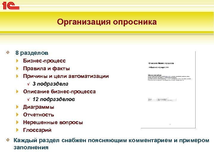 Организация опросника 8 разделов Бизнес-процесс Правила и факты Причины и цели автоматизации 3 подраздела