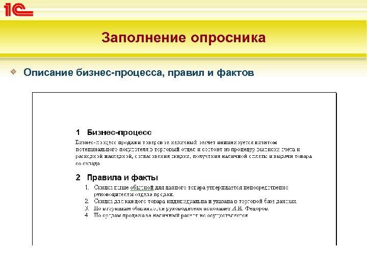 Заполнение опросника Описание бизнес-процесса, правил и фактов