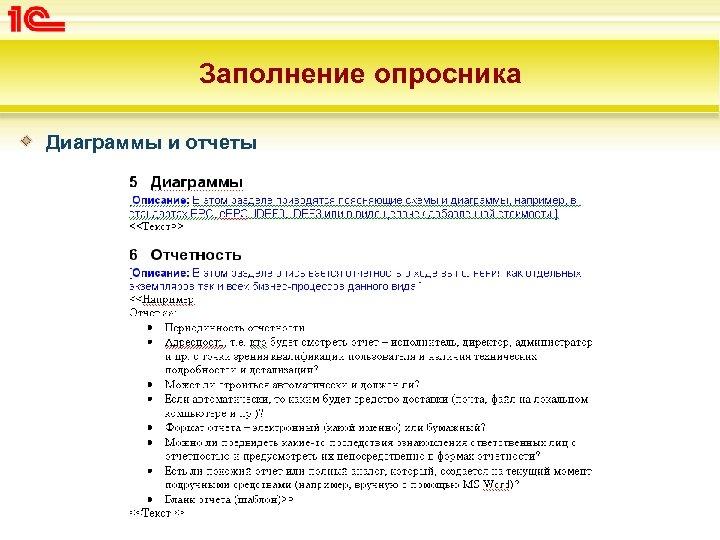 Заполнение опросника Диаграммы и отчеты