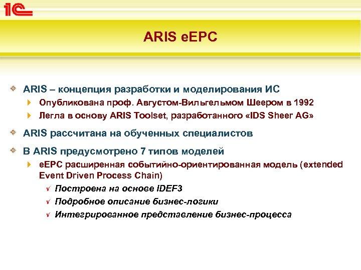 ARIS e. EPC ARIS – концепция разработки и моделирования ИС Опубликована проф. Августом-Вильгельмом Шеером