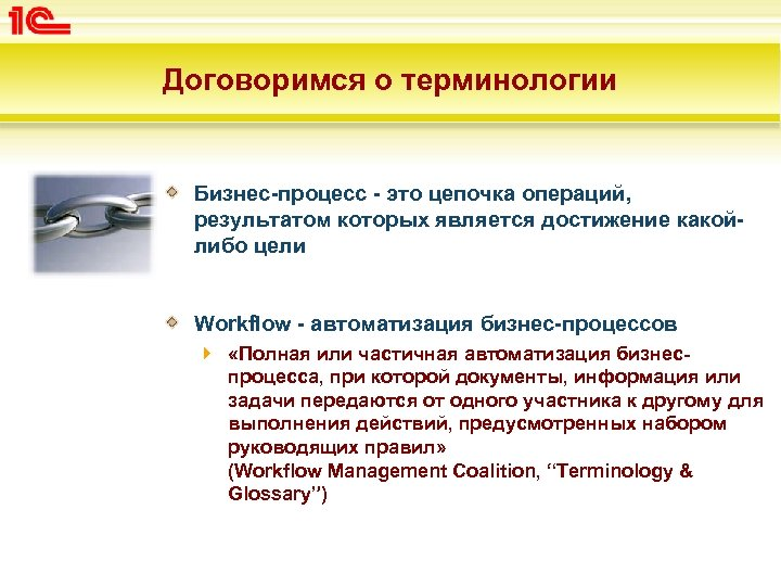 Договоримся о терминологии Бизнес-процесс - это цепочка операций, результатом которых является достижение какойлибо цели