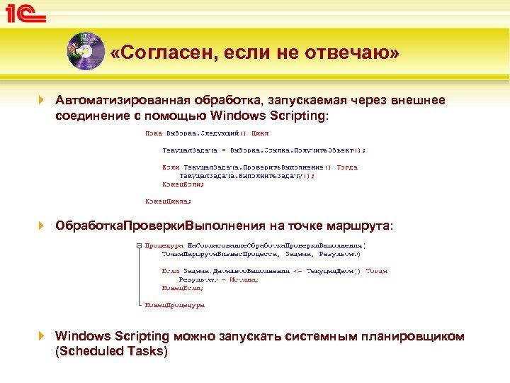 «Согласен, если не отвечаю» Автоматизированная обработка, запускаемая через внешнее соединение с помощью Windows