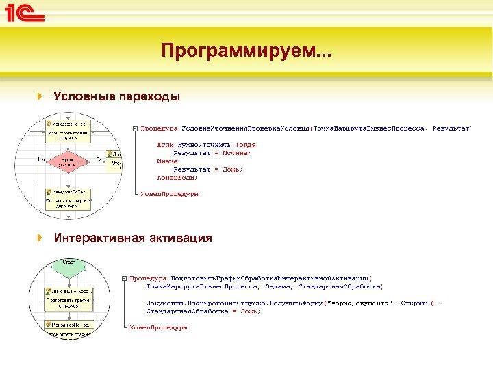 Программируем. . . Условные переходы Интерактивная активация
