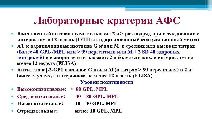 Лабораторные критерии АФС • Волчаночный антикоагулянт в плазме 2 и > раз подряд при