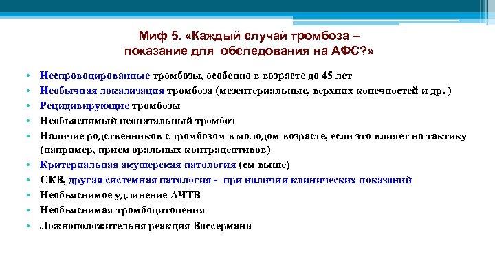 Миф 5. «Каждый случай тромбоза – показание для обследования на АФС? » • •