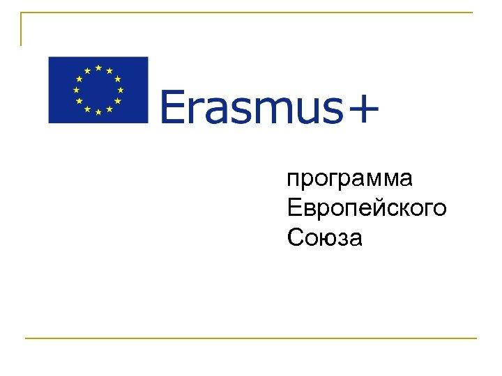 программа Европейского Союза