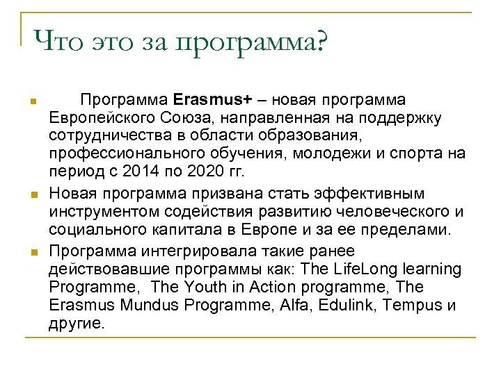 Что это за программа? n n n Программа Erasmus+ – новая программа Европейского Союза,